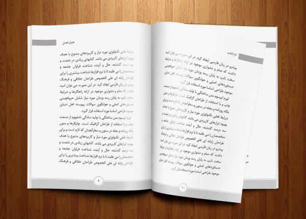 دانلود قالب آماده صفحه آرایی کتاب در ورد (word)