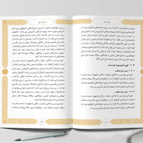 قالب کتاب سنتی آماده برای ورد