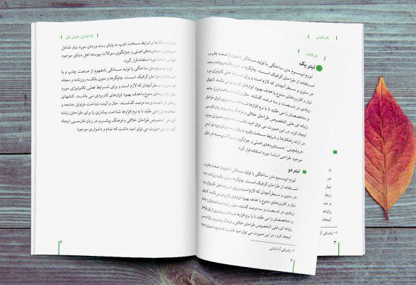 قالب کتاب لایه باز ایندیزاین