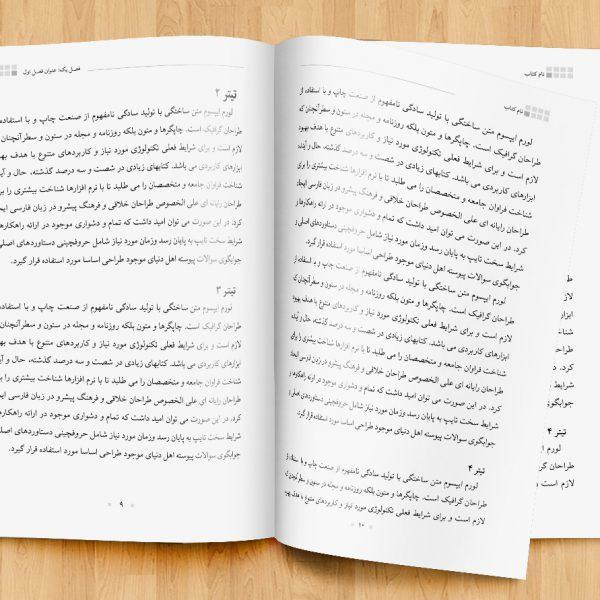 دانلود قالب آماده صفحه آرایی کتاب برای ورد (word)