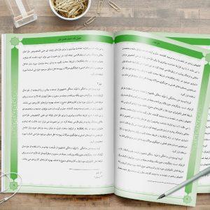 قالب کتاب آماده مذهبی برای ورد