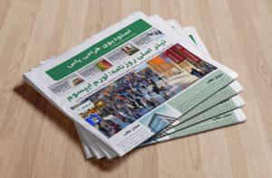 قالب آماده روزنامه و نشریه