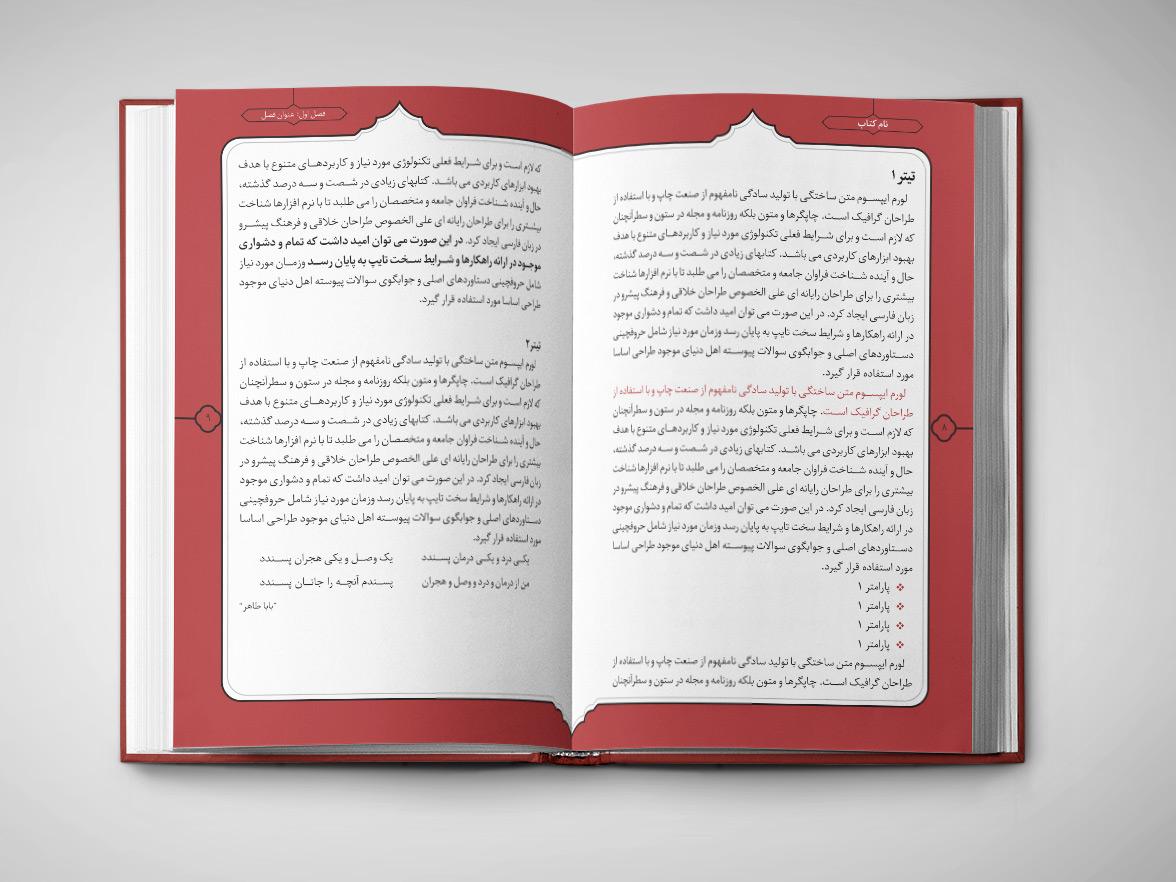 قالب آماده کتاب در ایندیزاین